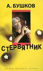 Скачать Стервятник бесплатно А. Бушков