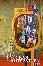 Все произведения школьной программы в кратком изложении. Книга 4. Русская литература XX века