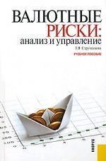 Валютные риски: анализ и управление.Уч.пос