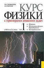 Курс физики с примерами решения задач.Уч. в 2-х т.Том 1.Механика, термодинамика