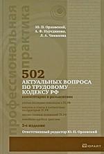 502 актуальных вопроса по Трудовому кодексу Российской Федерации. Комментарии и разъяснения