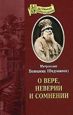 Скачать О вере, неверии и сомнении бесплатно В. Федченков