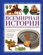 Всемирная история. Иллюстрированная энциклопедия