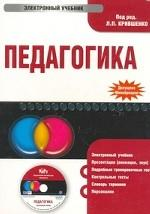 CD Педагогика: электронный учебник.Учебное пособие для ВУЗов