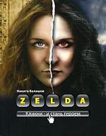 Zelda. Книга о новых героях