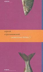 С. Стратоновский. Оживление бубна