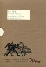 """12 стульев. Золотой теленок.(первая публикация в журнале """"30 дней""""репринт.изд.1928-1931)"""