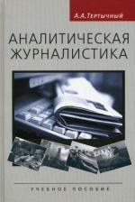 Аналитическая журналистика. Учеб. пособие. 2-е изд., исп. и доп. Гриф УМО