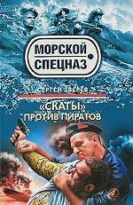 """""""Скаты"""" против пиратов"""