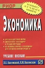 Экономика ( Елена Басовская,Леонид Басовский  )