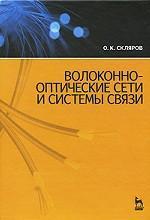 Волоконно-оптические сети и системы связи. Уч. пособие, 4-е изд., стер