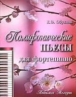 Е.Э. Обухова. Полифонические пьесы для фортепиано