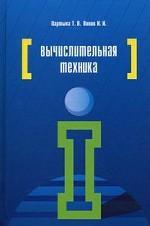 Вычислительная техника: учебное пособие. 2-е издание