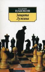 Защита Лужина: роман