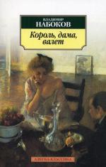 Король, дама, валет: роман
