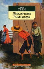 Приключения Тома Сойера: повесть