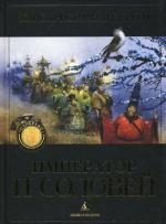 Император и соловей: сказка