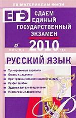 Ответы на комплексный экзамен по русскому языку истории