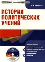 Электронный учебник. CD История политических учений