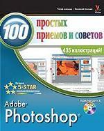 Photoshop. 100 простых приемов и советов (+ DVD)