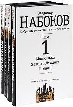 Собрание сочинений. Комплект из 4 книг