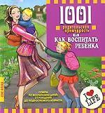 1001 родительская премудрость или как воспитать ре
