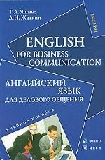 English for Business Communication (Английский язык для делового общения)