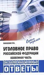Уголовное право Российской Федерации. Особенная часть. Экзаменационные ответы