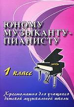 Юному музыканту-пианисту. Хрестоматия для учащихся детской музыкальной школы, 1 класс