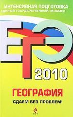 География. ЕГЭ 2010. Сдаем без проблем!