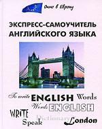Экспресс-самоучитель английского языка