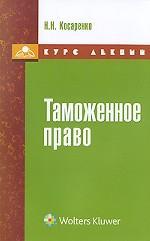 Таможенное право. Курс лекций