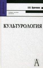 Культурология / 10-ое изд