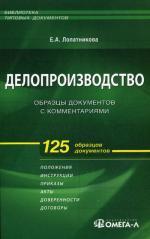 Делопроизводство: образцы документов с комментариями. 7-е изд., стер