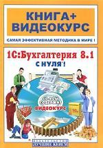 1С: Бухгалтерия 8.1 с нуля! (+ CD)