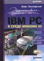 Эффективная работа на IBM PC в среде Windows 95