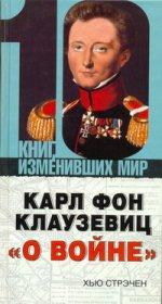 """Карл фон Клаузевиц """"О войне"""""""