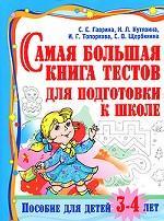 Самая большая книга тестов для подготовки к школе