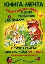 Книга-мечта о том самом Зайке, о днях рождения