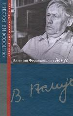 Философия России второй половины ХХ века
