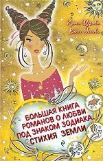 Большая книга романов о любви под знаком Зодиака. Стихия земли