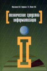 Технические средства информатизации: учебник. 3-е издание