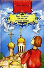 Лето Господне Богомолье Старый Валаам