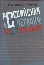 Российская кооперация. Что это было