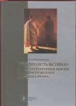Скачать Что есть истина бесплатно В.А. Котельников