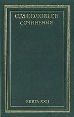 Сочинение. Книга 22