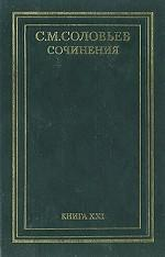 Сочинение. Книга 21