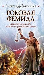 Роковая Фемида. Драматические судьбы рос. юристов
