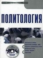 CD Политология: электронный учебник
