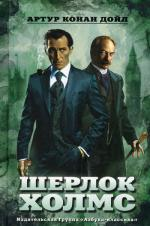 Шерлок Холмс (кинообложка)